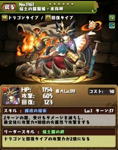 【パズドラ】新モンスター「焔土の龍騎姫・卑弥呼」と「ファイロン」の能力・最終ステータス判明!