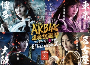 【AKB48 37thシングル選抜総選挙】真面目に今回の総選挙はどこに注目したらいい?