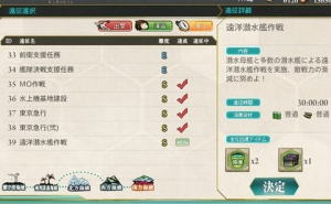 【艦これ】新任務&遠征の編成を間違える提督続出!?みんな気をつけて!