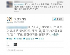 """【韓国】国立国語院、「国旗""""掲揚""""は日本式表現、""""拝""""が正しい」"""