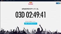 レッドブル「6月10日何かがやってくる。」      新製品クル━━━━(゚∀゚)━━━━!!