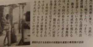 SKE松井珠理奈(17)の派手な私生活wwwwwwwwww