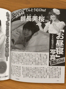 【悲報】朝長美桜、セクシー写真流出!!wwwww