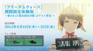 PS Vita「フリーダムウォーズ」 店頭PVを公開! コニーの「パノプティコン労働歌 第一」脱力ソング過ぎワラタw はたらけ~♪