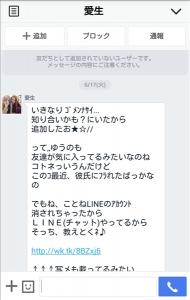 【画像】LINEで知らん女の子からメッセージ来たんだがwwwwwwwww