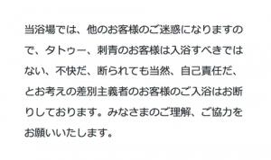 """【茂木健一郎】「浴場等での""""刺青(タトゥー)拒否""""は不当な差別。在日の方への差別と似ている」"""